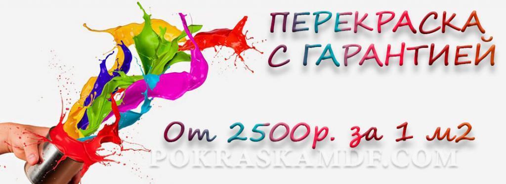 Перекрашиваем кухню от 2500 рублей за м2